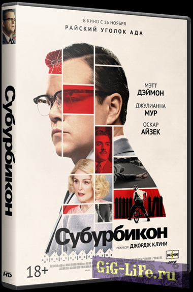 Субурбикон / Suburbicon (2017) WEB-DLRip