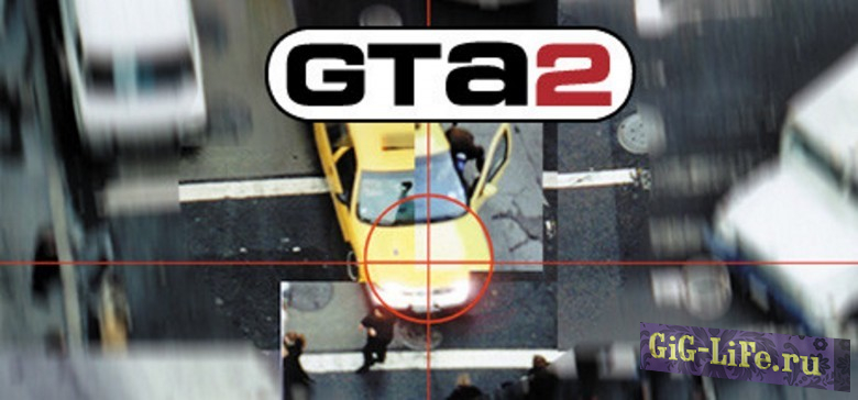 Коды для Grand Theft Auto 2 / Grand Theft Auto 2 Cheats
