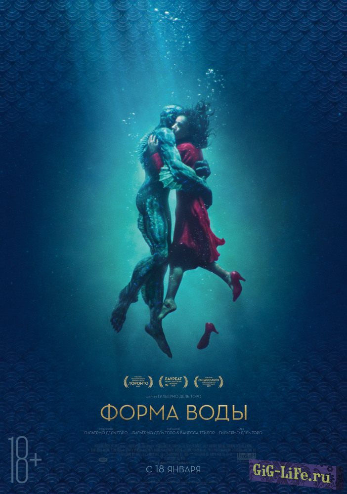 Форма воды / The Shape of Water (2017) BDRip - 1.46 GB