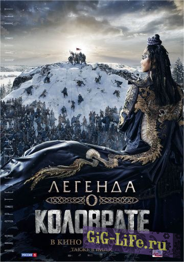 Легенда о Коловрате / The Legend of Kolovrat 2017