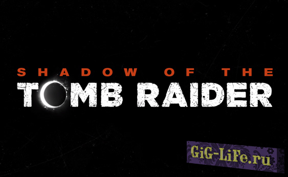Shadow of the Tomb Raider - конец начала