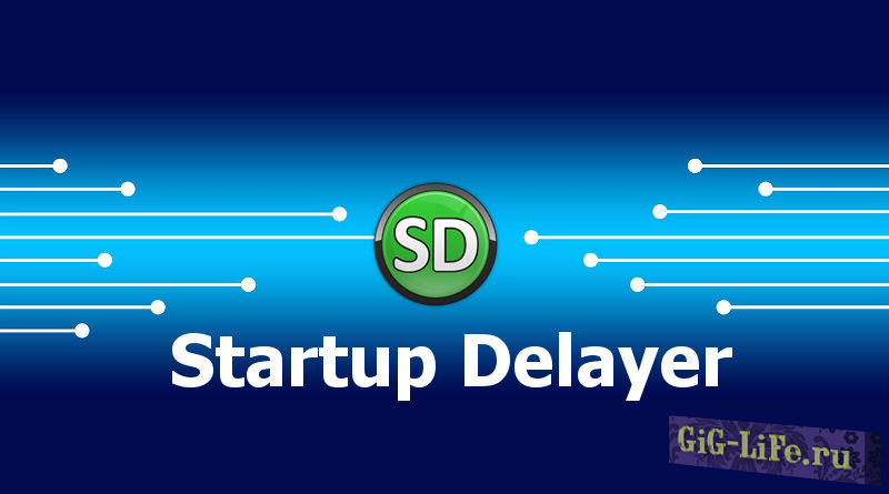 Startup Delayer 3.0 Build 329 Standard (2013) PC - скачать