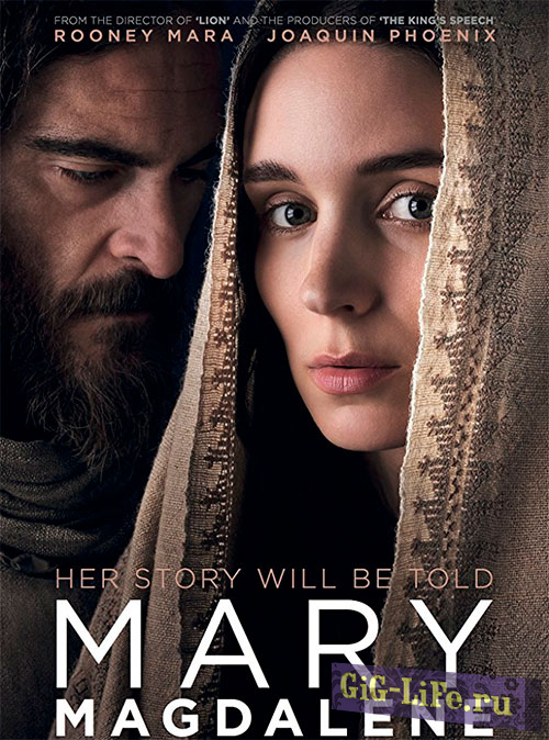 Мария Магдалина / Mary Magdalene (2018/BDRip), Лицензия
