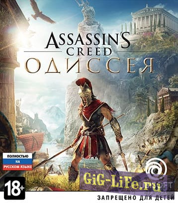 Assassin's Creed: Odyssey - Ultimate Edition (2018) PC | Лицензия