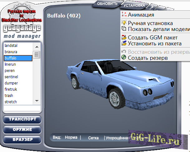 GTA Garage Mod Manager 2.1 Rus